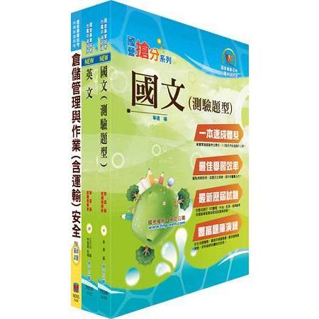 臺灣菸酒公司從業評價職位人員(儲運)套書(贈題庫網帳號、雲端課程)