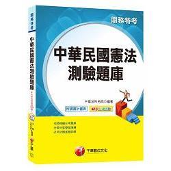 中華民國憲法測驗題庫[關務特考]<讀書計畫表>