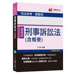 刑事訴訟法(含概要) [司法特考、調查局]<讀書計畫表>