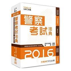 警察考試法典:警察特考.警大考試:2016法律工具書<保成>