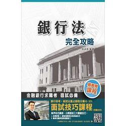 【105年全新適用版】銀行法完全攻略(銀行考試適用)(贈面試技巧雲端課程)