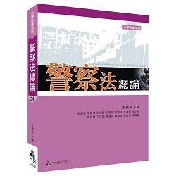 警察法總論(三版):大學用書系列<一品>