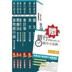 (105年適用版)銀行招考(臺銀/土銀/合庫/一銀/彰銀/華南)6合1套書(贈銀行(票據法+