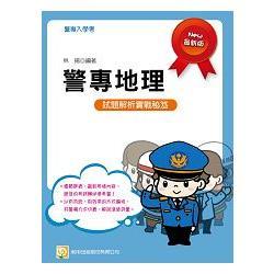 警專地理(贈送線上學習課程)(二版)