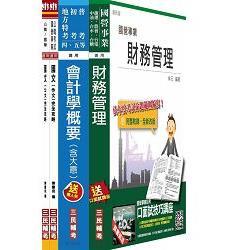 【105年適用】臺灣港務公司[員級][財務]套書(不含管理會計概要)(附讀書計畫表)