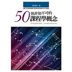 50則非知不可的課程學概念 : 50 curriculum ideas:you really need to know