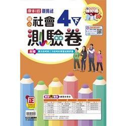 國小康軒新挑戰測驗卷社會四下(104學年)