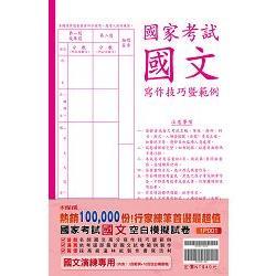 國家考試(國文)寫作技巧暨範例:空白模擬試卷<保成>