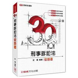 3Q刑事訴訟法-破題書-2016司法特考.國考各類科