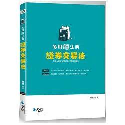 多用圖法典 證券交易法(2版)