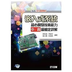 嵌入式系統-晶心開發技術能力中/高級檢定詳解(附軟體光碟)
