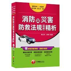 消防與災害防救法規精析(含概要)[警察特考、一般警察、警升官等、警二技、消佐]