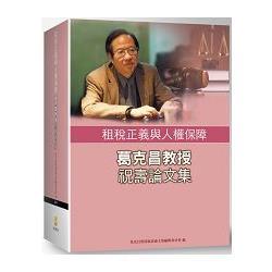 租稅正義與人權保障 : 葛克昌教授祝壽論文集 /