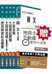 地政士套書(贈地政士不動產實用小法典;附讀書計畫表)(105年適用版)
