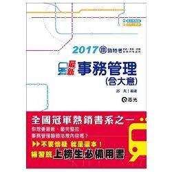 最新事務管理(鐵路局考試.高員級.員級.佐級考試適用)