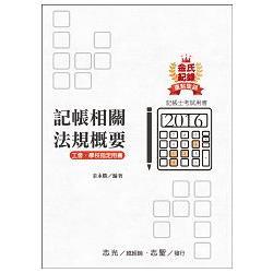 金氏紀錄重點集錦-記帳相關法規概要(記帳士考試適用)