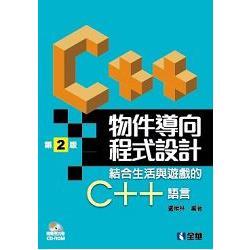 物件導向程式設計:結合生活與遊戲的C++語言