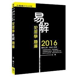 易解-犯罪學-題庫-2016司法三四等.警察三等<保成>
