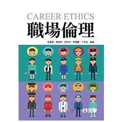 職場倫理 /