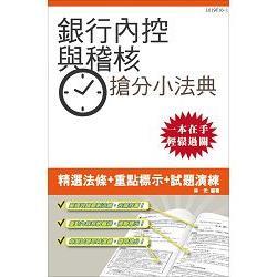 銀行內部控制與內部稽核搶分小法典(重點標示+試題演練)(105年全新適用版)