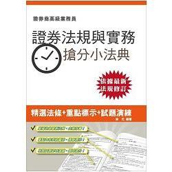 證券交易相關法規與實務搶分小法典(證券商高級業務員適用)(105年全新適用版)