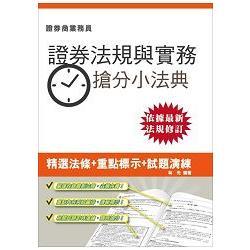 證券交易相關法規與實務搶分小法典(證券商業務員適用)(105年全新適用版)