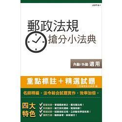 郵政法規搶分小法典(含重點標示+精選試題)中華郵政招考(最新修法改版,上榜生特別推薦)