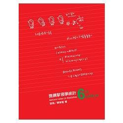 提綱挈領學統計 = Lecture notes in statistics /