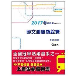 國文測驗題綜覽(  鐵路特考佐級、員級、高員三級、捷運人員考試適用 )
