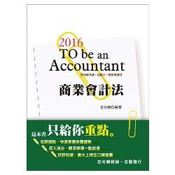 商業會計法( 會計師‧記帳士‧檢察事務官考試適用)