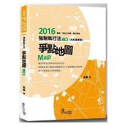 強制執行法爭點地圖(2版)