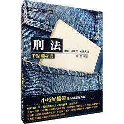刑法-爭點隨身書-2016律師.司法官.司法特考<保成>