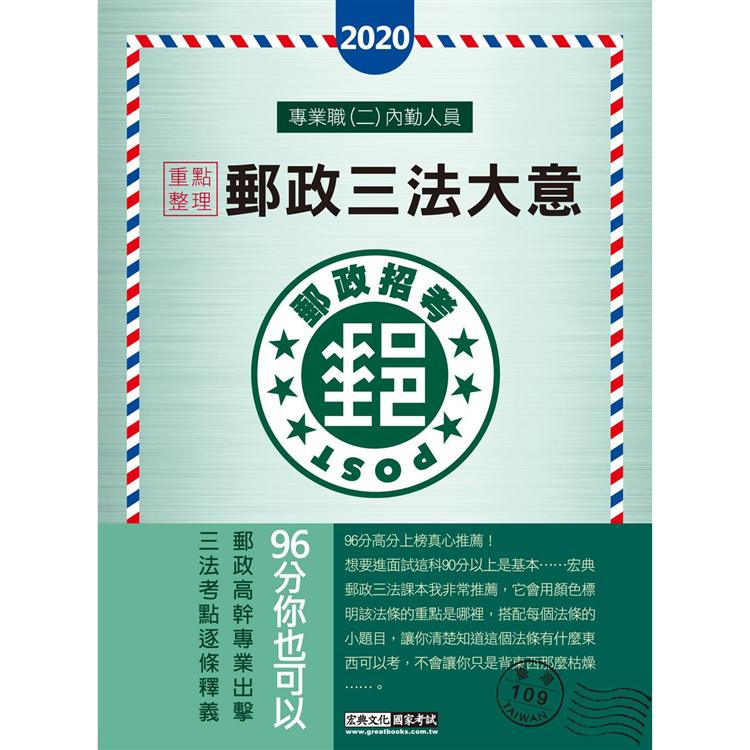 【對應考科新制】2017 郵政三法大意:專業職(二)內勤人員適用