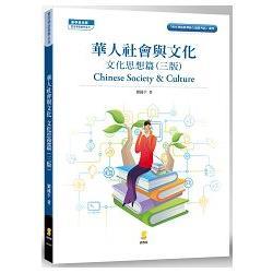 華人社會與文化. 文化思想篇 /