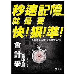 會計學(含中會)秒速記憶(高普考、三四等特考、地方特考、會計師考試適用)