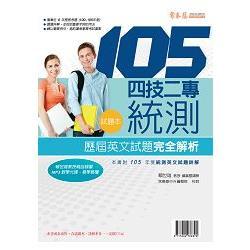 四技二專統測歷屆英文試題完全解析:試題本+詳解本+ 1 MP3(105年版)