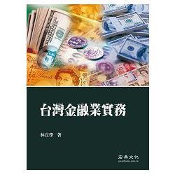 台灣金融業實務