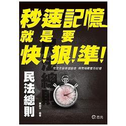 民法總則秒速記憶( 高普考、地方特考、三等特考考試適用)