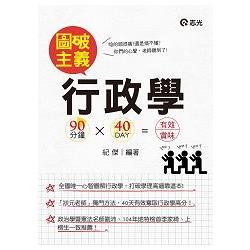 行政學圖破主義:90分*40天(高普考、三四等特考、初等、升等考、國軍轉任、研究所考試適用)
