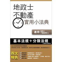 地政士不動產實用小法典【105年最新改版】(地政士/不動產經紀人適用)