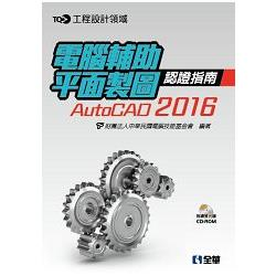 TQC+電腹D異U平面製圖認證指南AutoCAD 2016(附練習光碟)