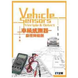 車輛感測器原理與檢測(第二版)
