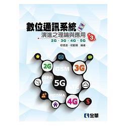數位通訊系統演進之理論與應用-2G/3G/4G/5G(第三版)