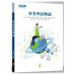 專業華語概論