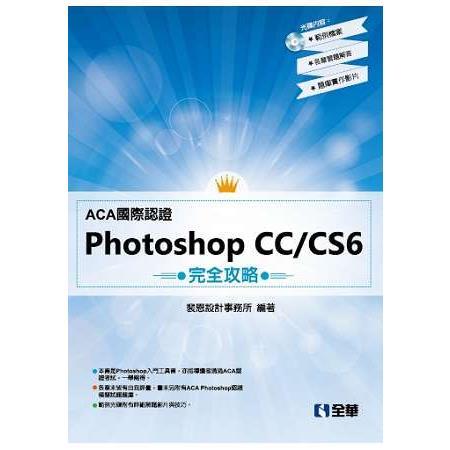 ACA國際認證:PhotoShop CC/CS6完全攻略