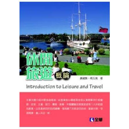 休閒旅遊概論 = Introduction to leisure and travel /