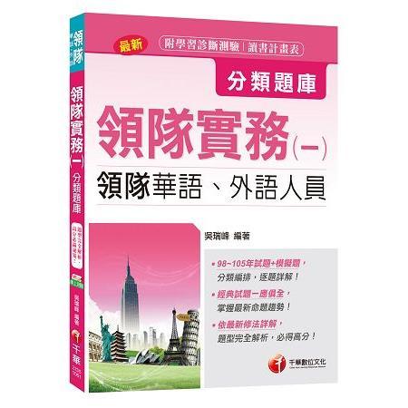 領隊實務(一)分類題庫[領隊華語、外語人員]<讀書計畫表>