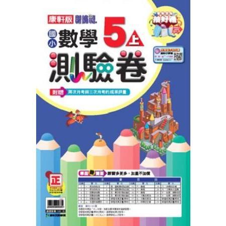 國小康軒新挑戰測驗卷數學五上(105學年)