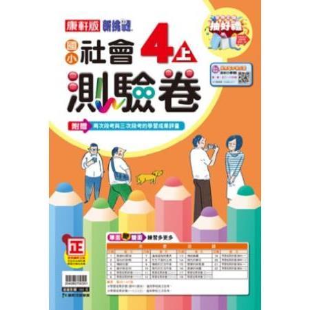國小康軒新挑戰測驗卷社會四上(105學年)