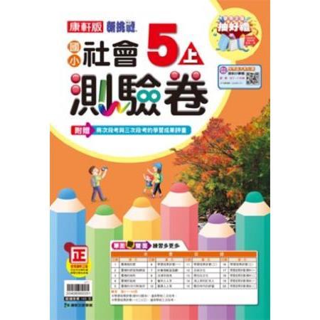 國小康軒新挑戰測驗卷社會五上(105學年)
